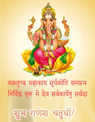 Latest Ganesh Chaturthi Shayari in Hindi 140 cahracter