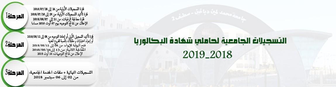 رزنامة التسجيلات الجامعية 2018-2019