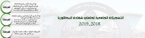 مراحل التسجيلات الجامعية 2018-2019