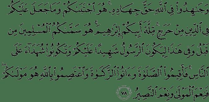 Surat Al Hajj ayat 78