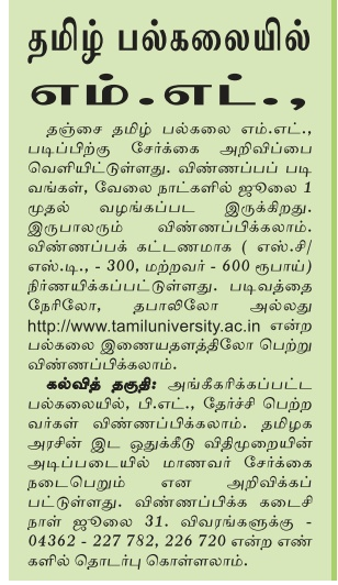 Learn M.ed in Tamiluniversity