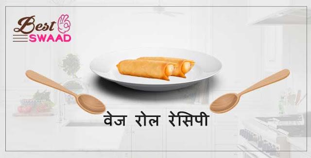 veg roll recipe in hindi