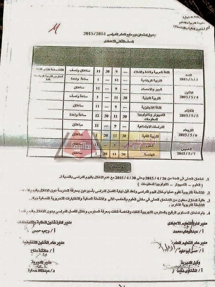جداول امتحانات محافظة المنوفية أخر العام2015 كل الفرق 78.jpg
