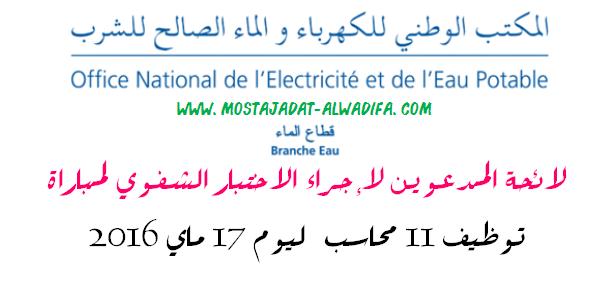 المكتب الوطني للكهرباء والماء الصالح للشرب - قطاع الماء لائحة المدعوين لإجراء الاختبار الشفوي لمباراة توظيف 11 محاسب
