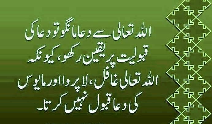 Urdu Islamic Quotes With Images Latest Urdu Quotes