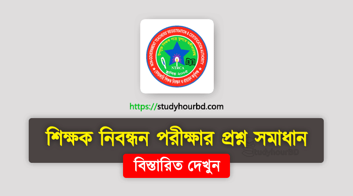 15th NTRCA Exam Question Solution 2019