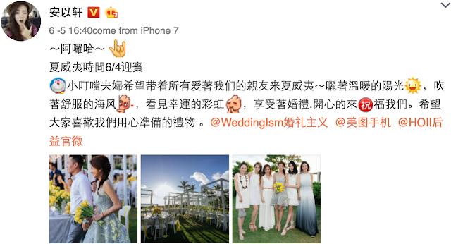 weibo Ady An