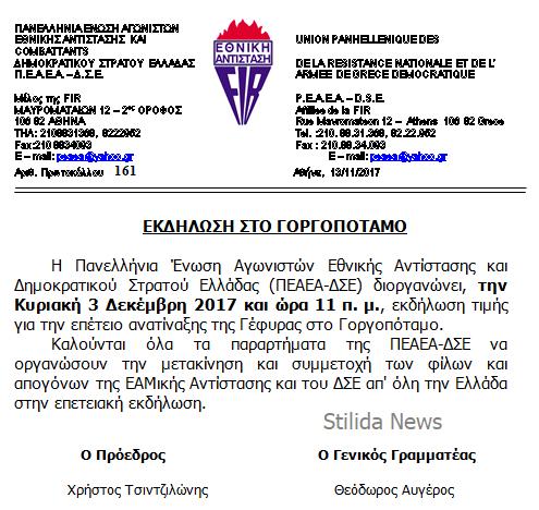 ΕΚΔΗΛΩΣΗ ΣΤΟ ΓΟΡΓΟΠΟΤΑΜΟ