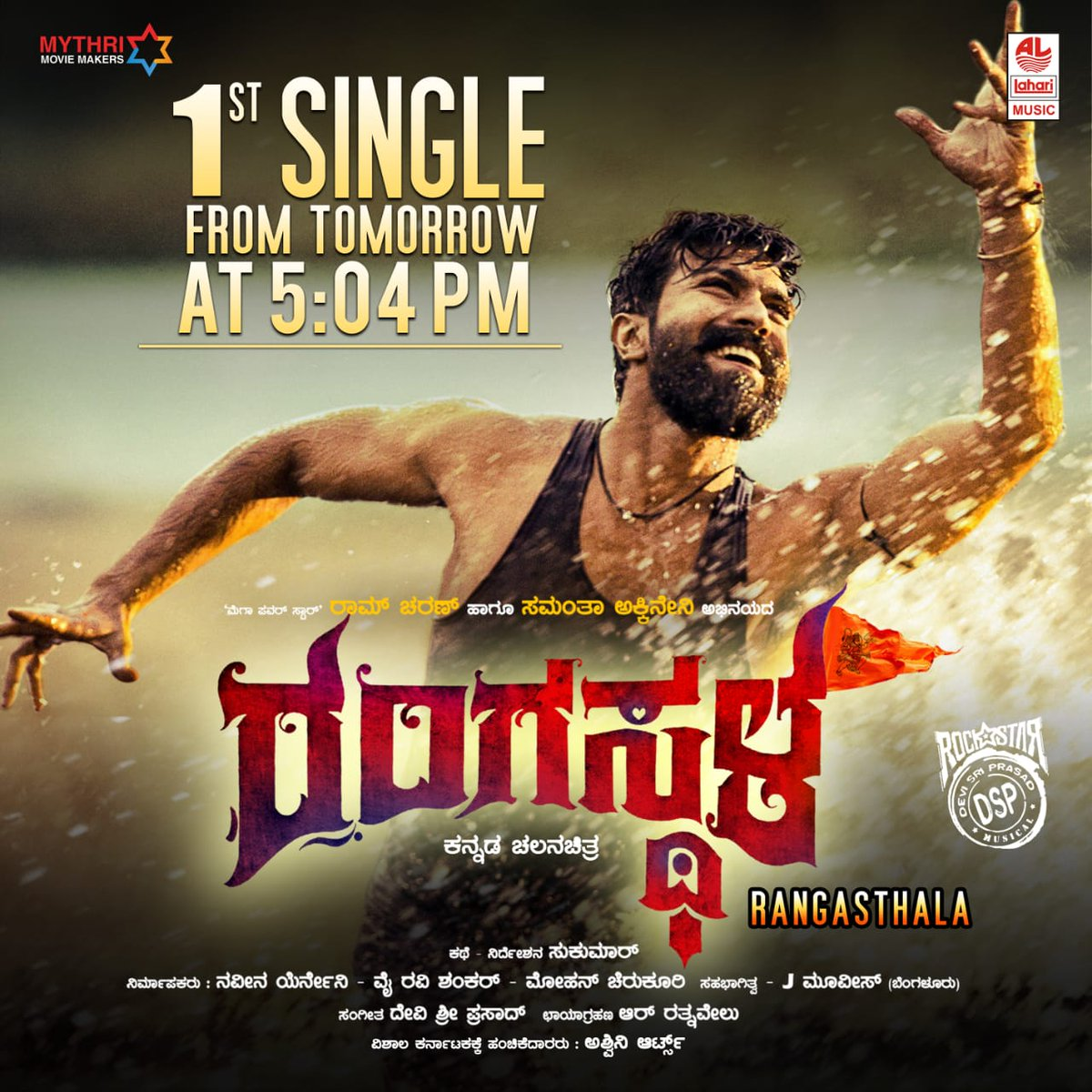 Rangasthala Kannada Movie Songs