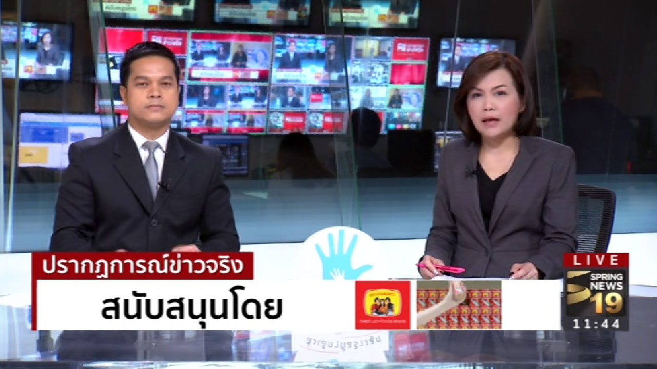 Frekuensi siaran Spring News di satelit Thaicom 5 Terbaru