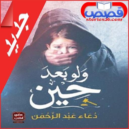 قصة ولو بعد حين للكاتبة دعاء عبدالرحمن - الفصل العشرون