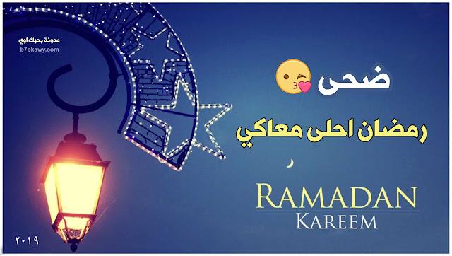 صور تهنئة بوستات رمضان 2019