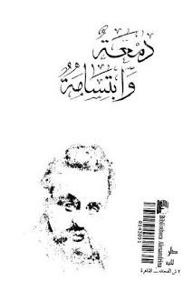 تحميل كتاب دمعة وابتسامه PDF جبران خليل جبران مجانا من موقع كتابي PDF