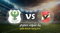 نتيجة مباراة الأهلي والمصري البورسعيدي اليوم الجمعه بتاريخ 14-02-2020 الدوري المصري