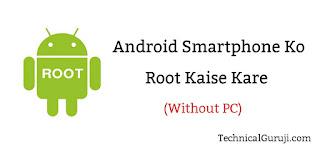 Bina pc ke Smartphone ko Root karne ke baare me poori jankari Technical Guruji