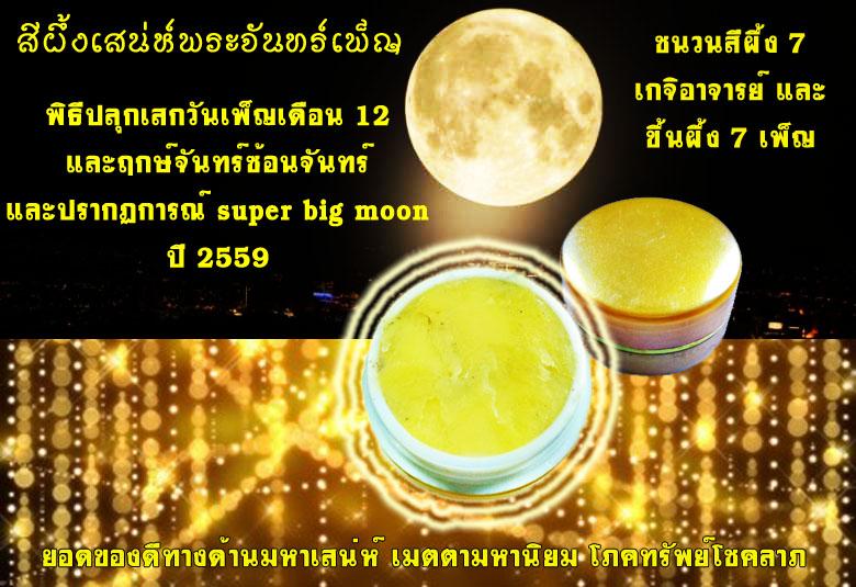 สีผึ้งเสน่ห์พระจันทร์เพ็ญ พิธีปลุกเสกวันเพ็ญเดือน 12 และฤกษ์จันทร์ซ้อนจันทร์ ปี 2559