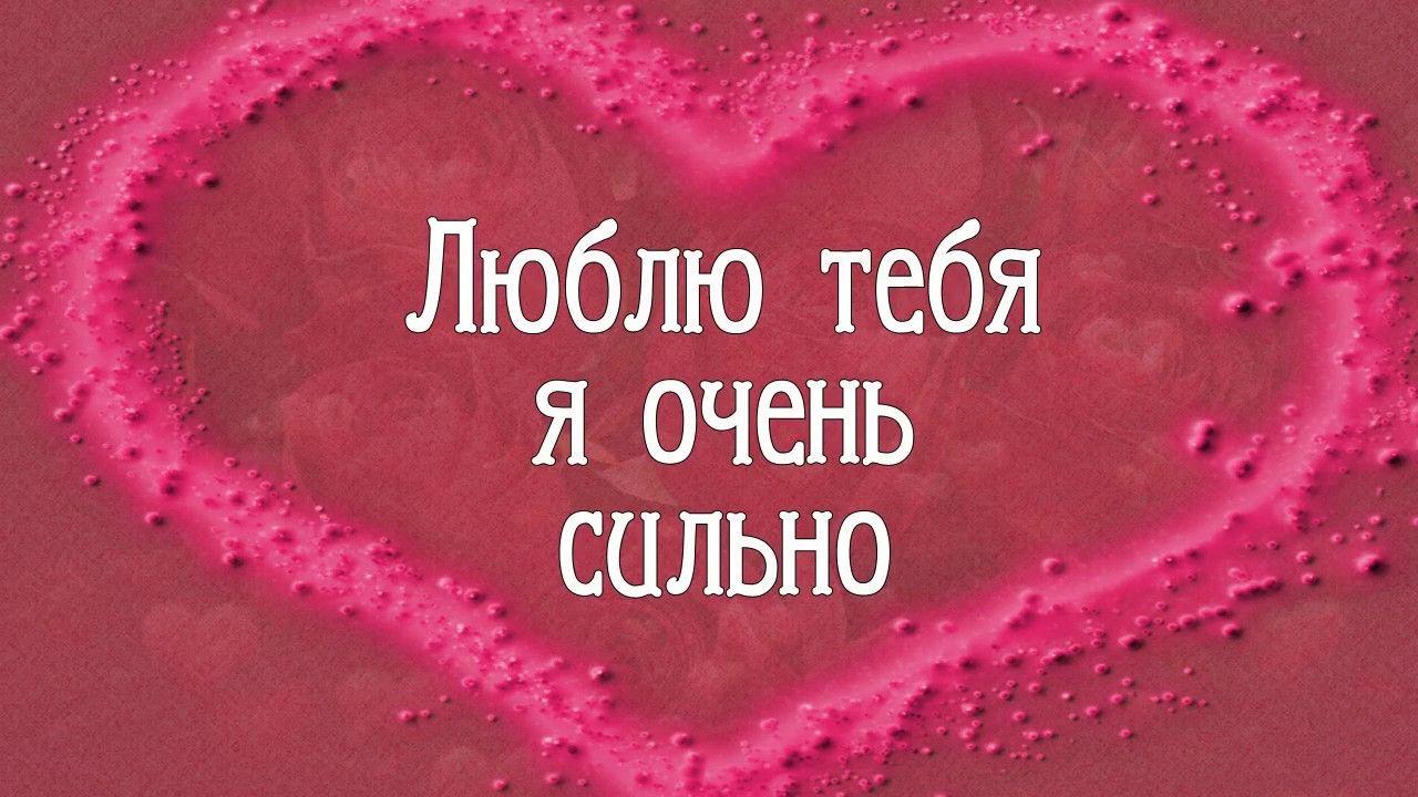 картинки милая так сильно люблю тебя