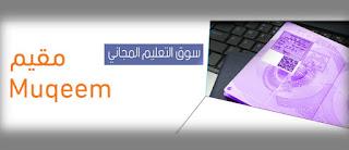 كيفية التسجيل في خدمة مقيم للافراد والفرق بين مقيم وابشر muqeem