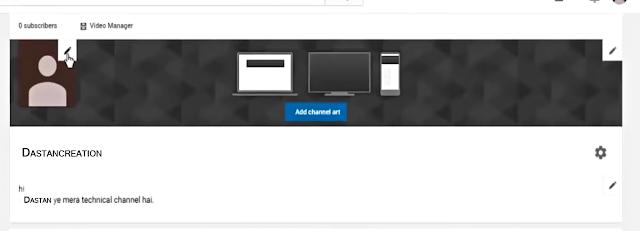 यूट्यूब चैनल कैसे बनाये गाइड इन हिंदी,