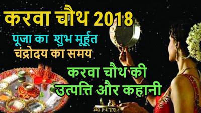 करवा चौथ 2018