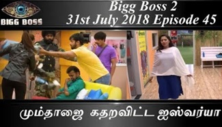 Bigg Boss 31st July 2018 | Full Episode Highlights | Episode 45 Day 44 | Bigg Boss 2 Tamil