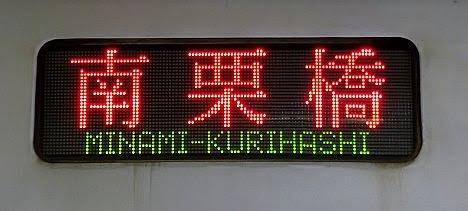 東京メトロ日比谷線 東武日光線直通 普通 南栗橋行き4 03系LED車