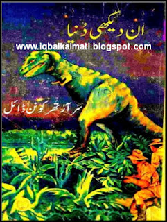 Un Dekhi Duniya By Saeed Raza Saeed PDF