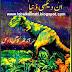 Un Dekhi Duniya By Saeed Raza Saeed PDF