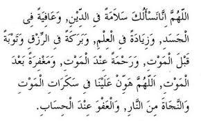 Do'a Selamat Dari Segala Marabahaya dan Artinya