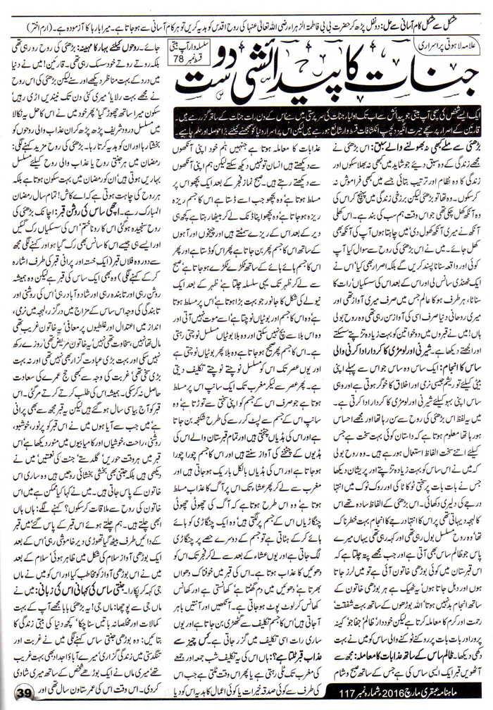 Page 39 Ubqari Magazine March 2016