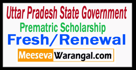 UP Prematric Scholarship Form 2018