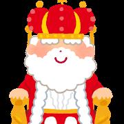 玉座に座る王様のイラスト