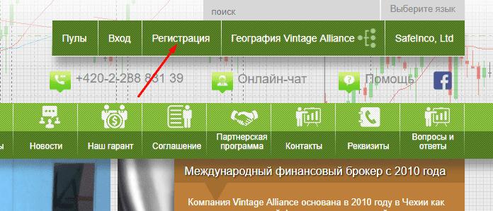Регистрация в Vintage Alliance