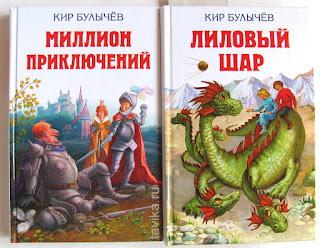Кир Булычев Приключения Алисы