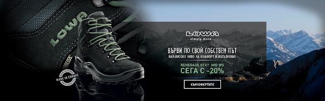 https://www.sportdepot.bg/landing/lowa-renegade.html