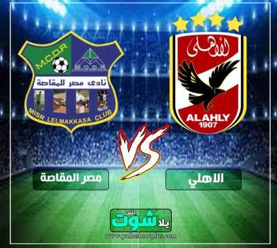 مشاهدة مباراة الاهلي ومصر المقاصة بث مباشر اليوم 10-4-2019 في الدوري المصري