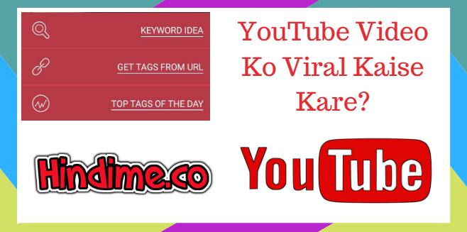 YouTube Videos को वायरल करने का सबसे आसान तरीका