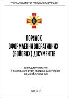 Порядок оформлення оперативних (бойових) документів
