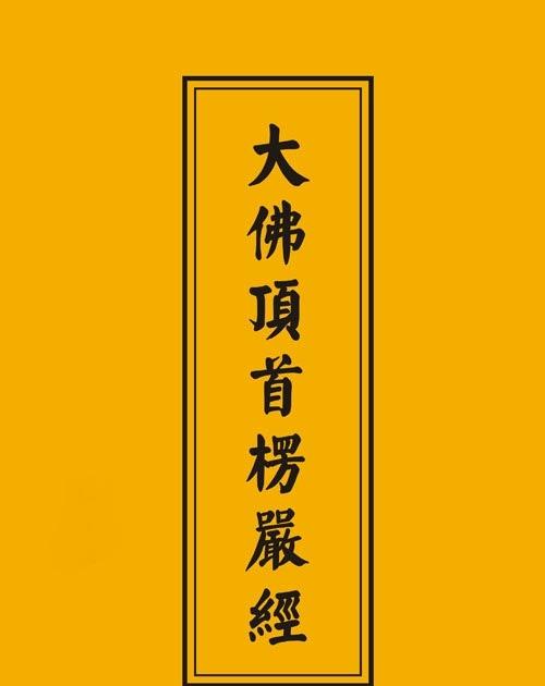 李氏知識堂: 大佛頂首楞嚴經(五)