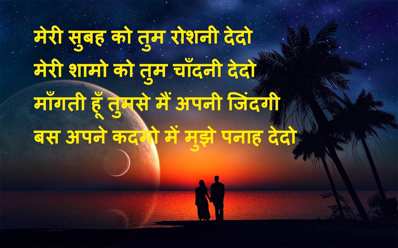 Gf Bf Wallpaper With Quotes Shayari Hi Shayari Excellent Images Download Dard Ishq