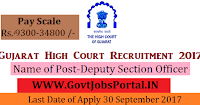 High Court Recruitment 2017– 46 Deputy Section Officer