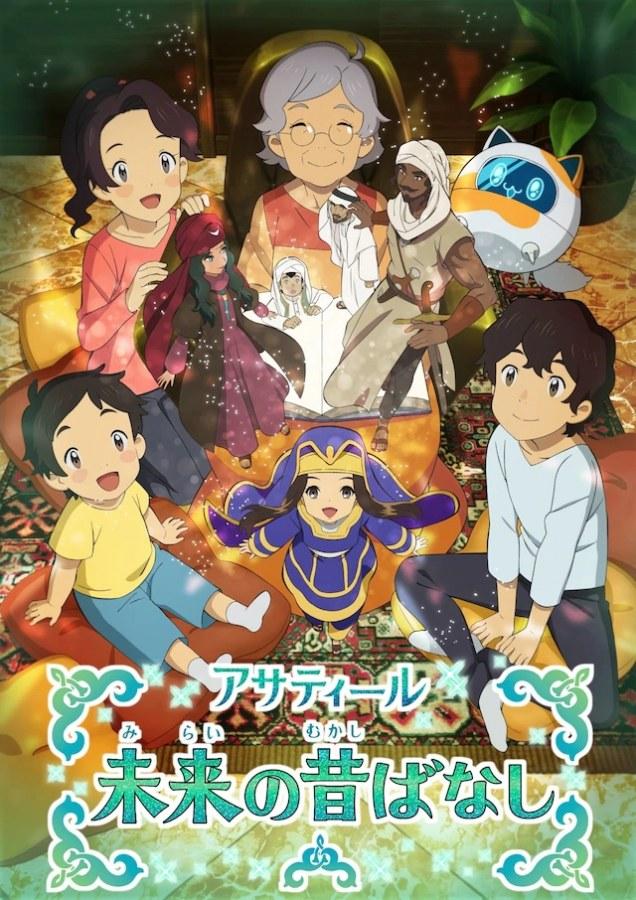 Nuevo anime de Toei el 4 de abril'20