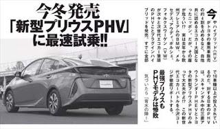 トヨタ 新型プリウスPHV 試乗インプレッション情報