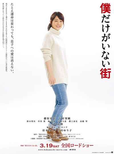 石田百合子,僕だけがいない街,只有我不存在的城市,Bokumachi
