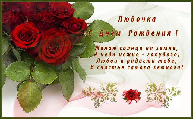 С днем Рождения, Людмила! Татьяна Калниня