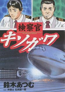 [鈴木あつむx石井誠一郎] 検察官キソガワ 第01-05巻