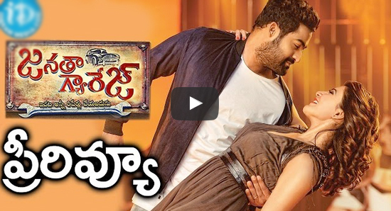 NTR Janatha Garage Movie Pre REVIEW