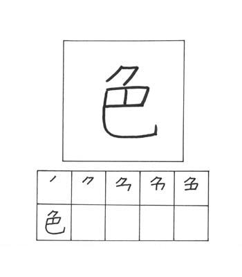 kanji warna