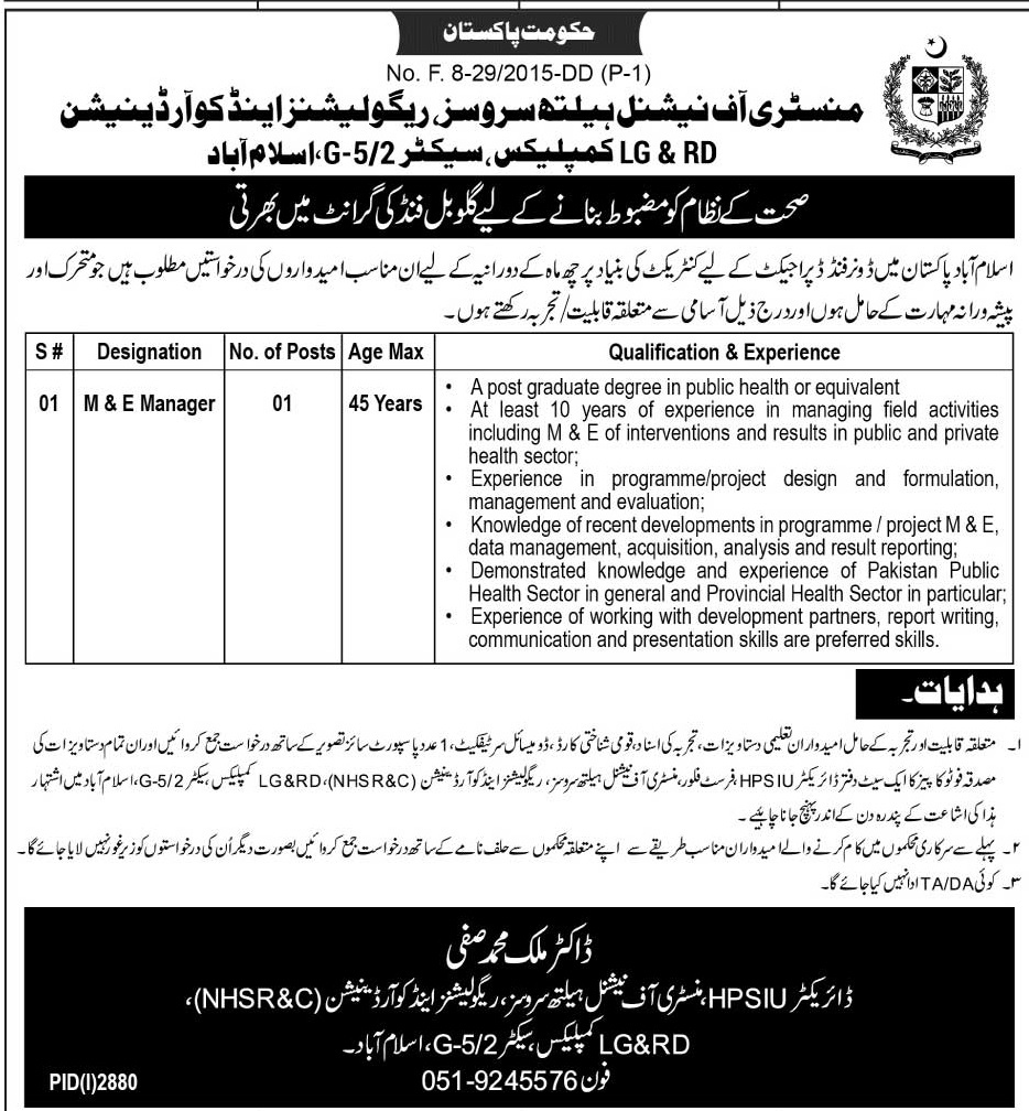 Jobs In Ministry Of National Health Services Regulations Islamabad Nov 2017
