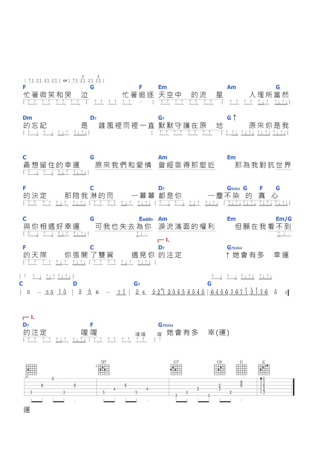 田馥甄 - 小幸運》吉他譜 | 六線譜的舞者《不老吉他社吉他譜分享》